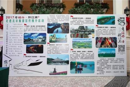 绍兴全域旅游路线图