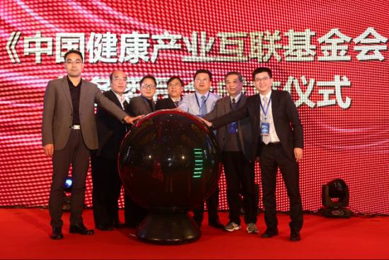 《中国健康产业互联基金会》筹备委员会正式成立