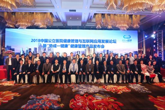 2018中国公立医院健康管理与互联网应用发展论坛