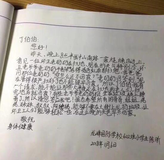 陈昕同学写给丁政的信。