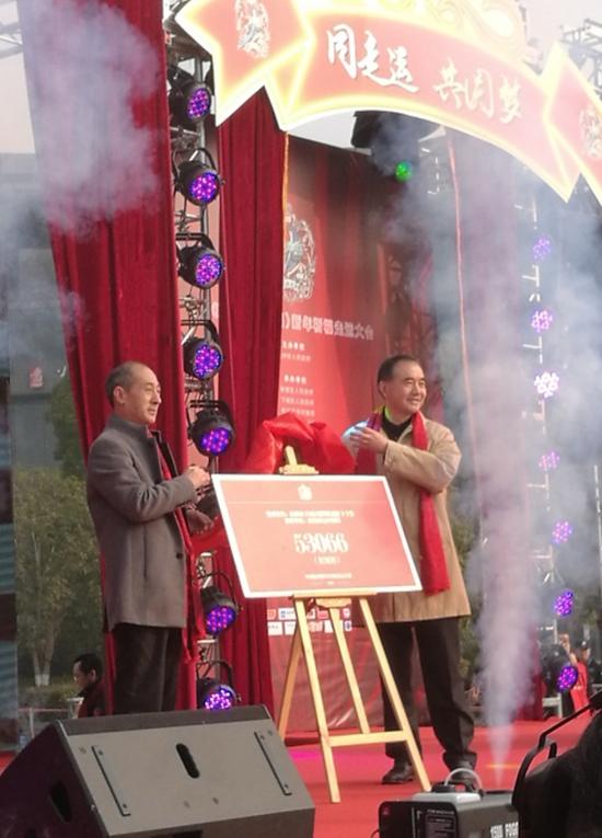 杭州运河集团在新年祈福走运大会上的捐赠