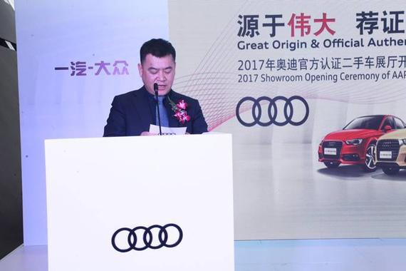 奥迪销售事业部浙江区二手车区域经理杜宪伟