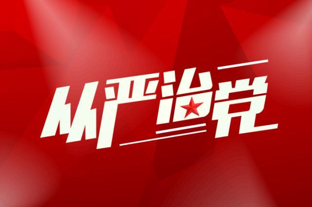 查处7人撤职1人 温州市通报4起扶贫腐败问题