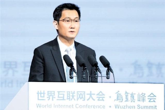 马化腾乌镇喊话:互联网企业要有责任担当