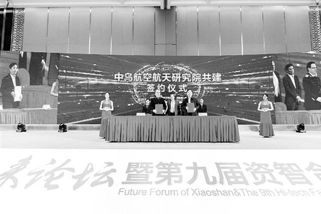 要培养本土航空博士 中乌航空航天研究院落户杭州
