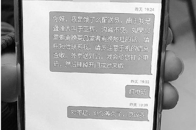 杭聋哑外卖哥打无声电话被以为恶作剧 短信感动网友