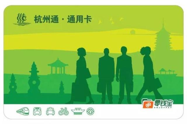 杭通卡明年将完全退出商户消费领域