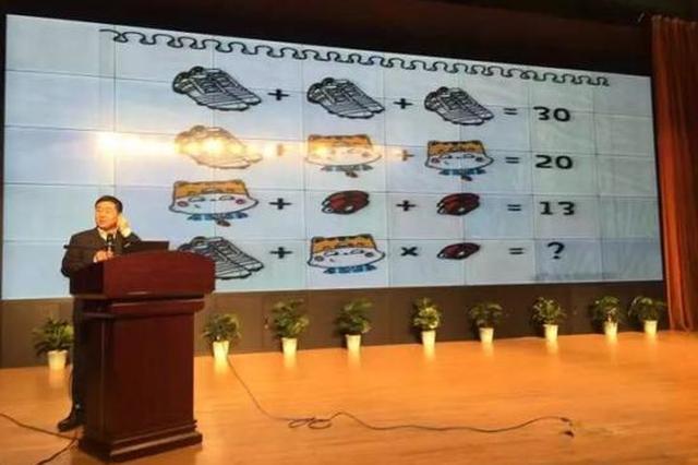 一道小学数学题 杭州200多位校长和老师全都答错了