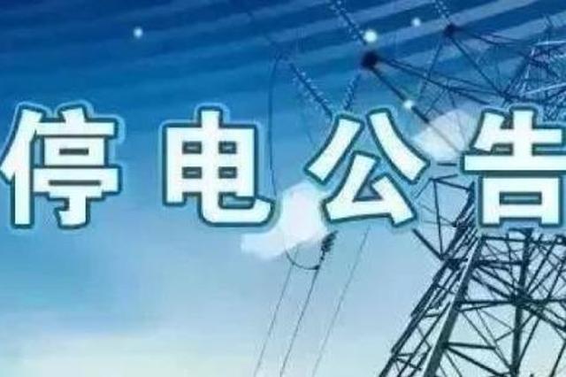 今天起温州鹿城区部分地方将停电