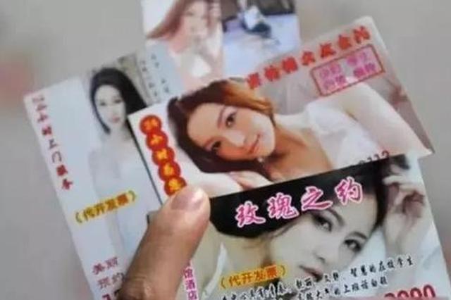 舟山宾馆频现色情小卡片 警方突击剿灭卖淫团(图)