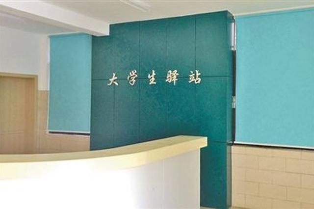 浙江温州大学生驿站开张 解求职毕业生临时住宿之难