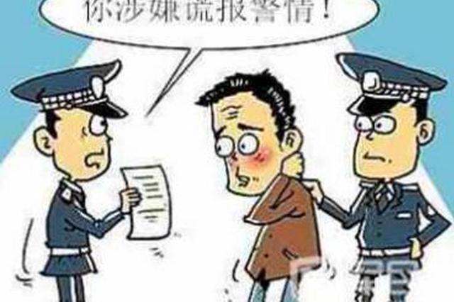 杭州IT男做错事怕老婆不原谅 报警称侵犯别人
