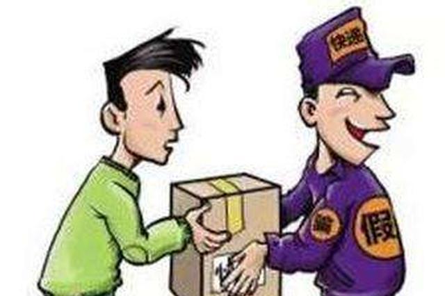温州1男子冒充快递员骗到旧情人地址 强行复合被判刑