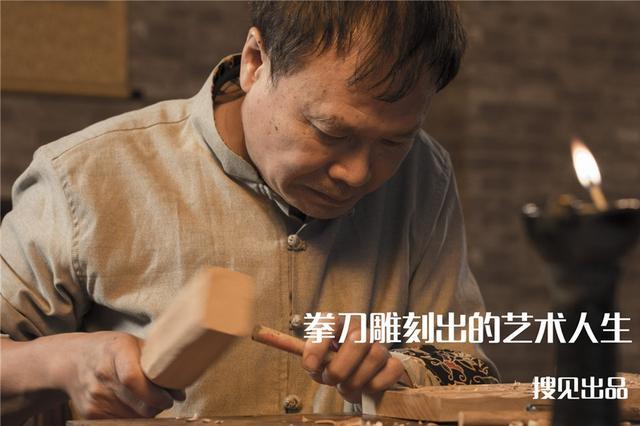 《搜见》第155期:拳刀雕刻出的艺术人生