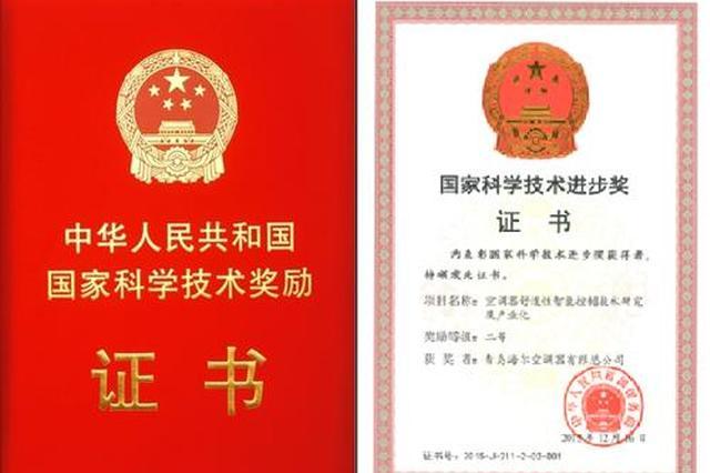 国家科学技术进步奖:特等奖花落浙江
