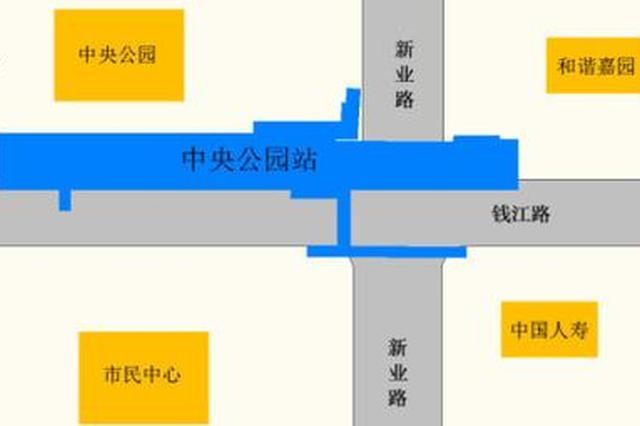 杭州地铁9号线中央公园站施工 交通改道信息发布