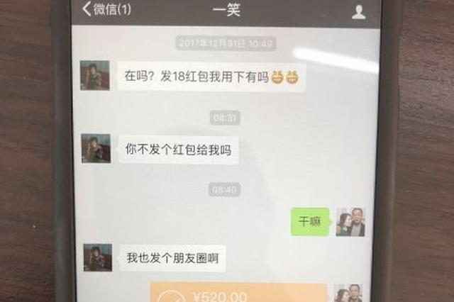 浙江一男子给妻子发红包秀恩爱 被骗近万元(图)