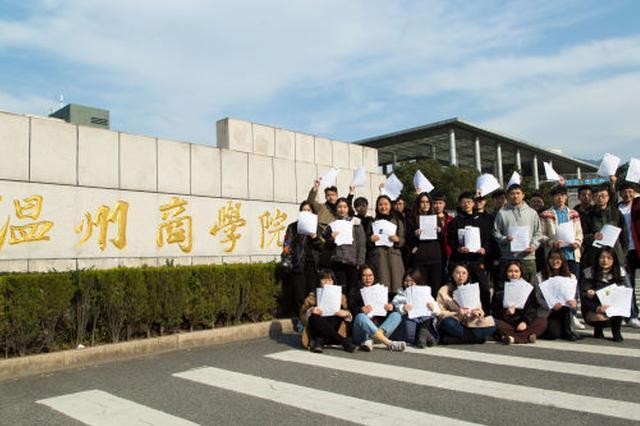 温州商学院学子被世界名校录取 实现专科到硕士逆袭