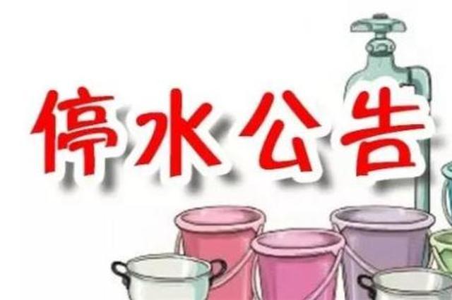 因给水管道割接施工 杭州马塍路一带将停水8小时
