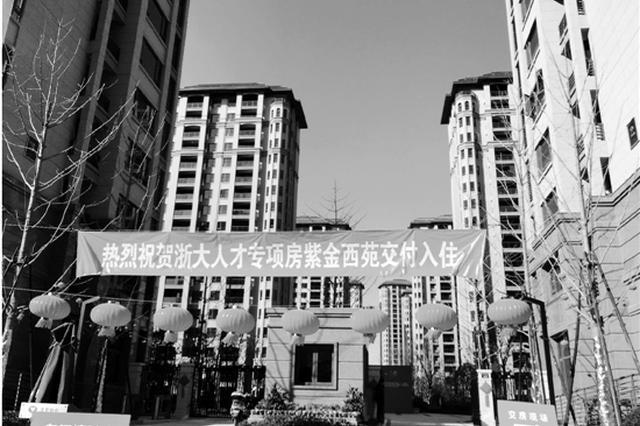浙江企业纷纷建人才房 价格远低于商品房