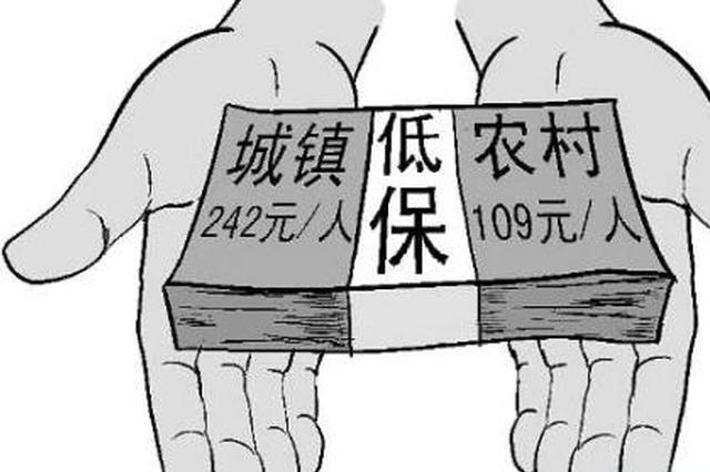 杭州低保标准调整 每人每月从819元增加到917元