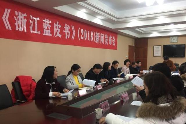 省社科院发布蓝皮书 浙江房地产将延续降速趋稳态势