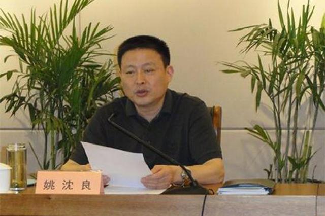 浙江海盐县委原副书记姚沈良被开除党籍:曾对抗组织审查