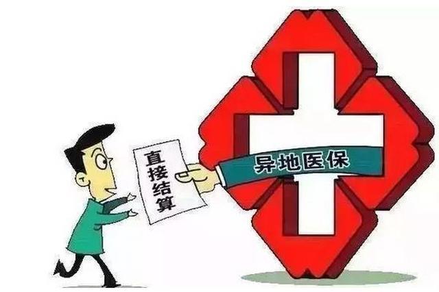 异地转诊跨省直接结算 浙江开通427家医疗机构