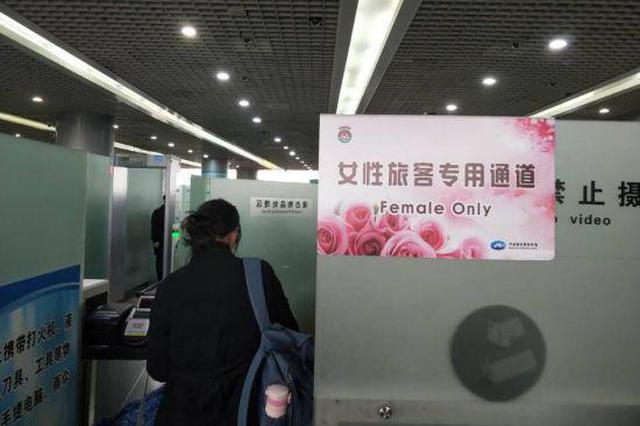 宁波机场设男女旅客安检专用通道:提高效率保护隐私