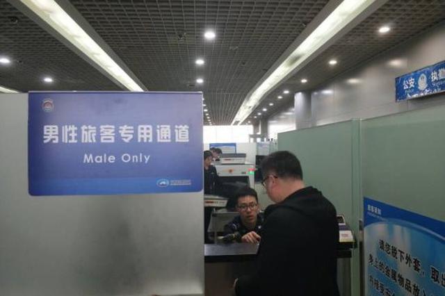 宁波机场首次启用女性和男性旅客专用安检通道