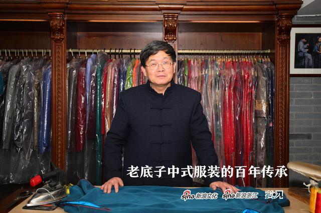 《搜见》第167期:杭州老底子中式服装的百年传承