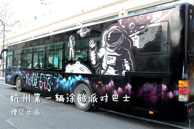 《搜见》第166期:杭州第一辆涂鸦派对巴士