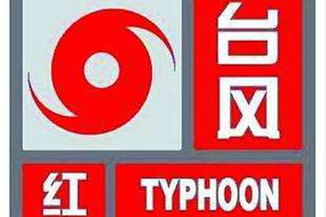 温州新规:气象灾害红色预警学校停课 误工不扣工资