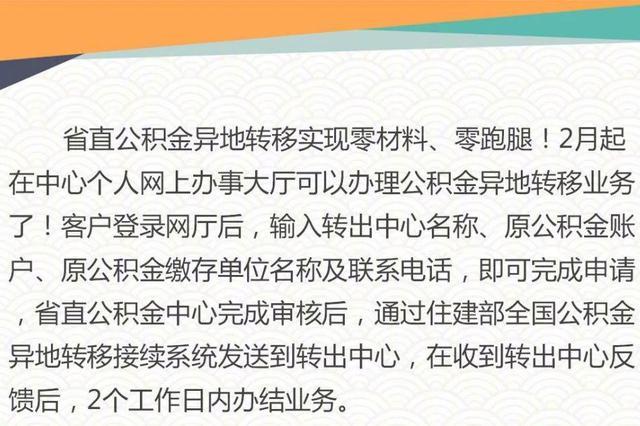 浙江省直公积金异地转移实现零材料零跑腿办理