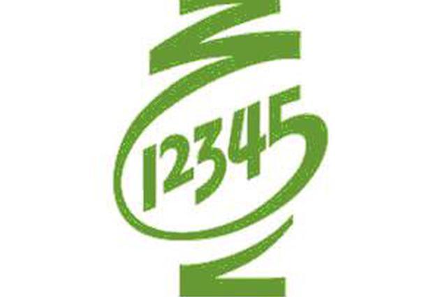 杭州:12345市长公开电话春运帮办一号响应