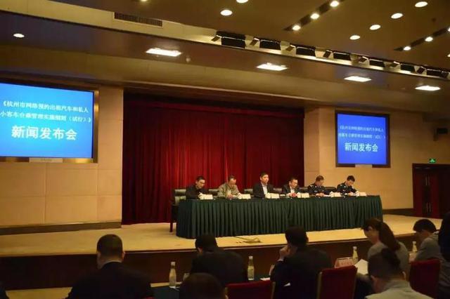 杭州网约车新政下月实施 一图读懂新变化