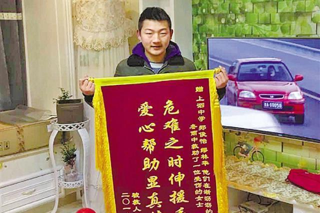 杭州初三男孩救助车祸受伤女子 收到特殊的新年礼物