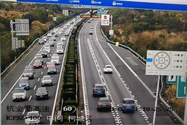 春节假期结束迎返程高峰 杭金衢高速部分入口关闭
