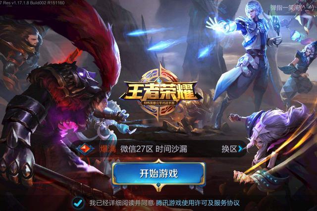 杭州11岁男孩打赏游戏主播 半年赏了300次共45800元