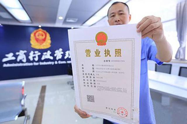 浙江工商电子化登记平台上线 30万个名称供企业申报