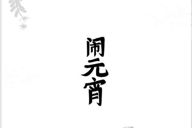正月十五闹元宵 杭州活动看这里