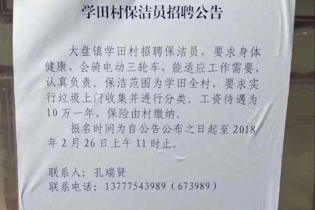 金华一山村招保洁:年薪给10万还交保险(组图)