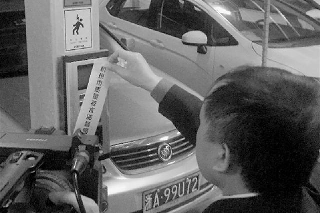 杭州首次封停立体车库 近百辆小车另觅栖身地