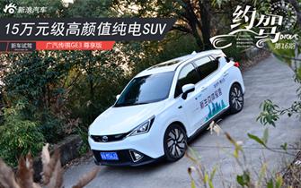 《约驾》15万元高颜值纯电动SUV广汽传祺GE3