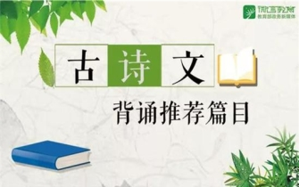 台州普通高中古诗文背诵推荐篇目增至72篇