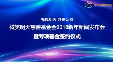 微笑明天慈善基金会新年发布会正直播
