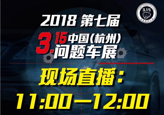 中国杭州3·15问题车展现场直播入口