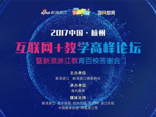 2017年度互联网+教学高峰论坛