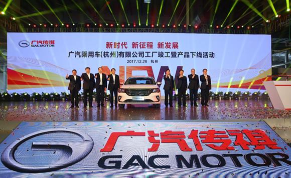 广汽传祺世界级智能工厂在杭州竣工投产