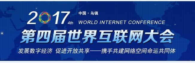 中国移动亮相互联网大会